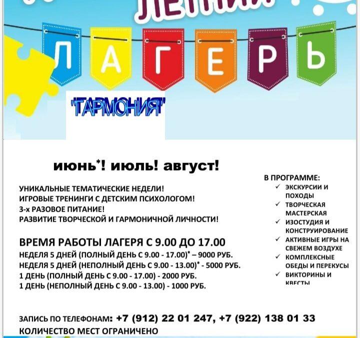 Летний лагерь: с 14 июня и всё лето!