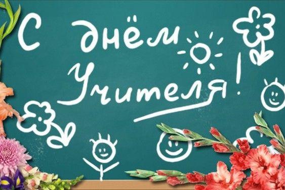 5 октября — День учителя
